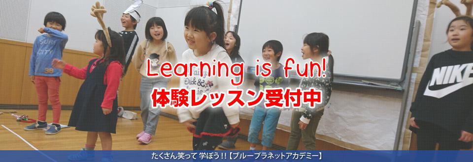 Learning is fun!